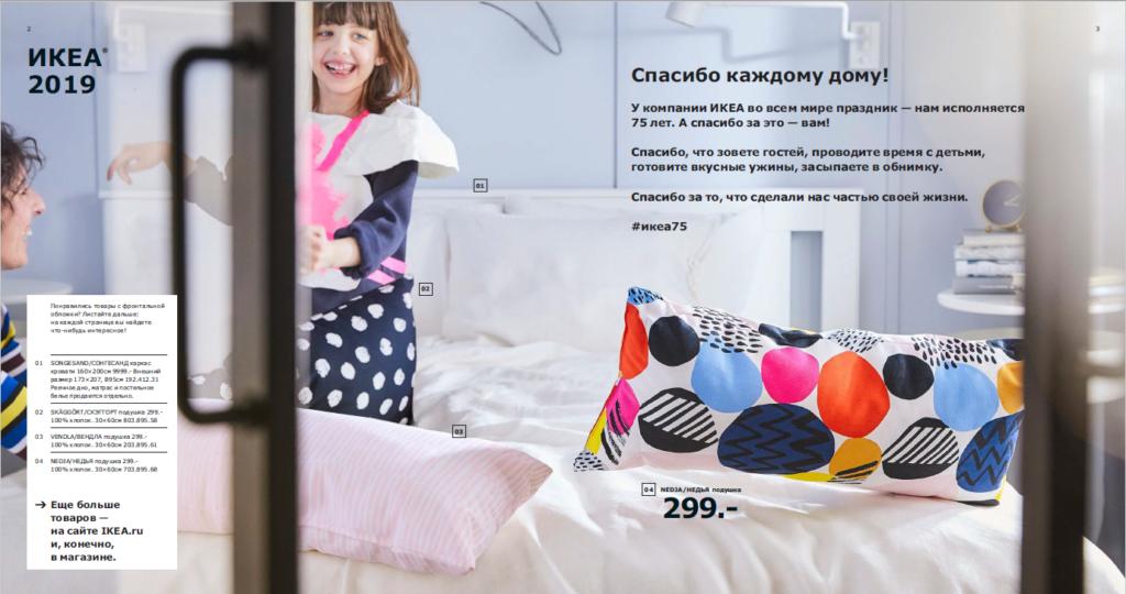 catalog-ikea-1