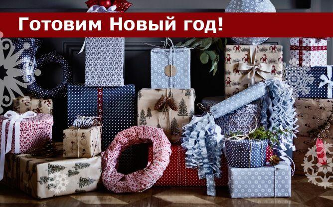 ИКЕА - новогодние коллекции