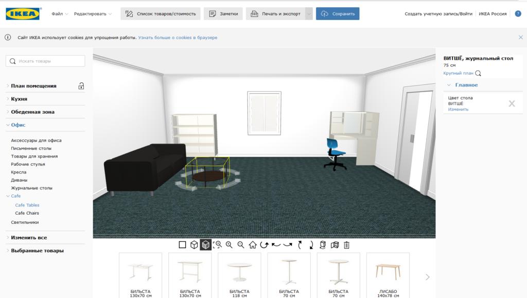 Cамостоятельное планирование комнаты в программе Home Planner