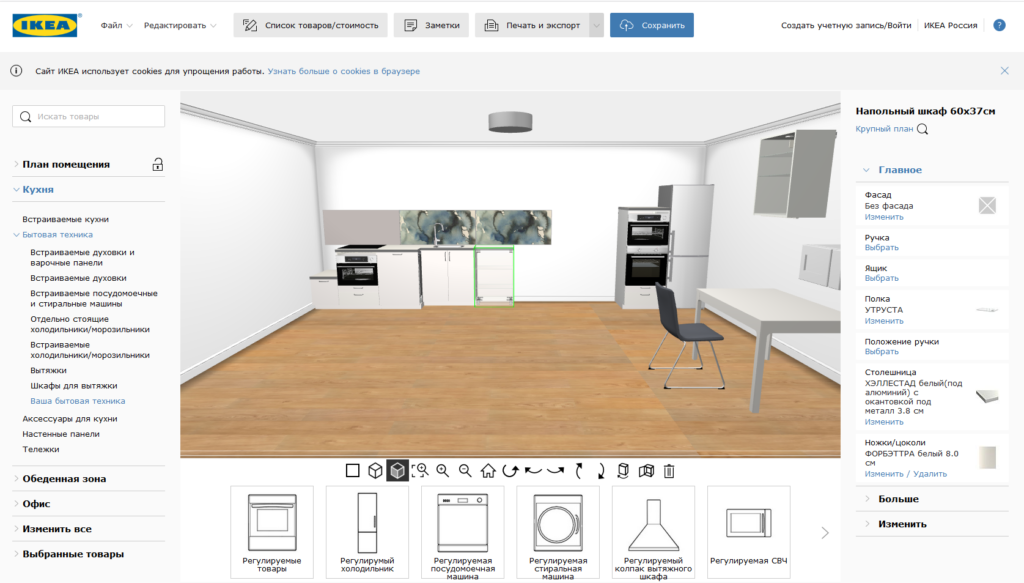 Cамостоятельное планирование кухни в программе Home Planner