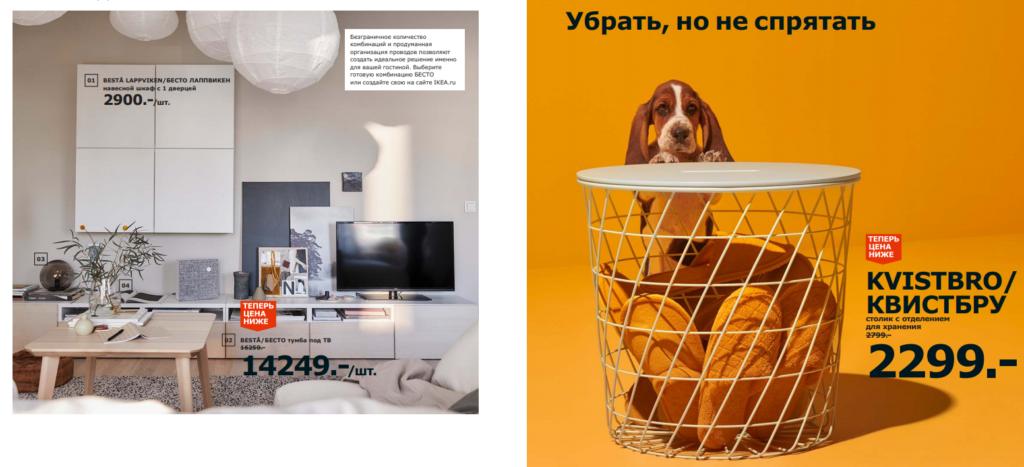 ikea-katalog-2019-besta