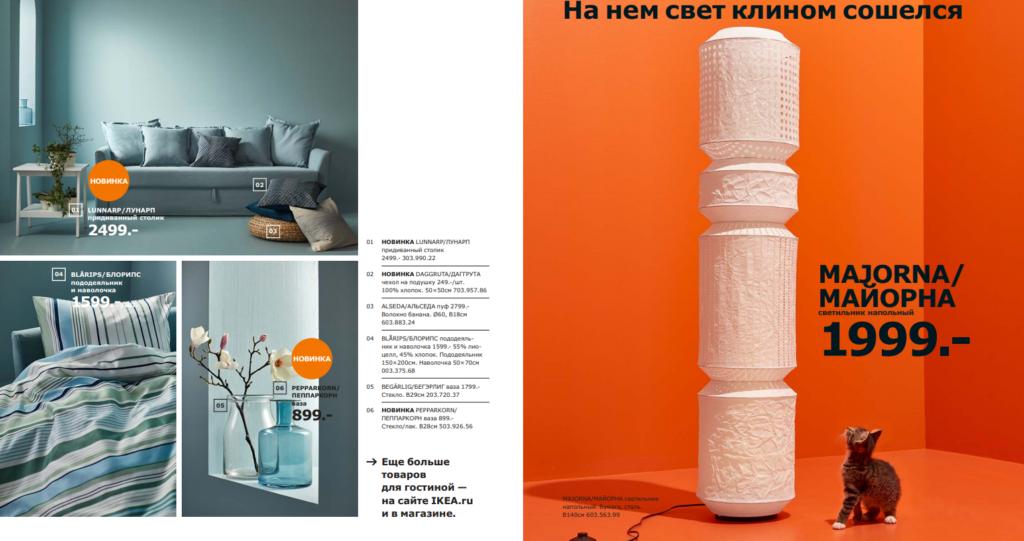 ikea-katalog-2019-novinki-1