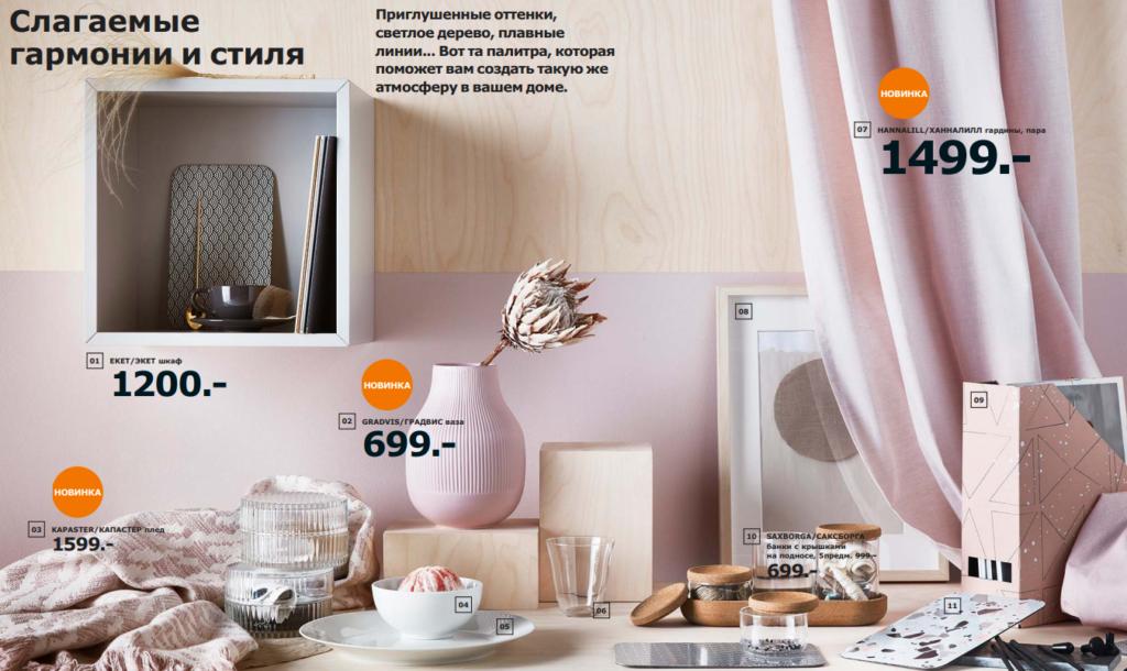 ikea-katalog-2019-novinki
