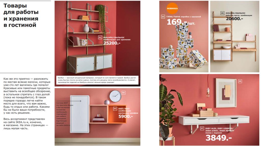 ikea-katalog-2019-novinki-2
