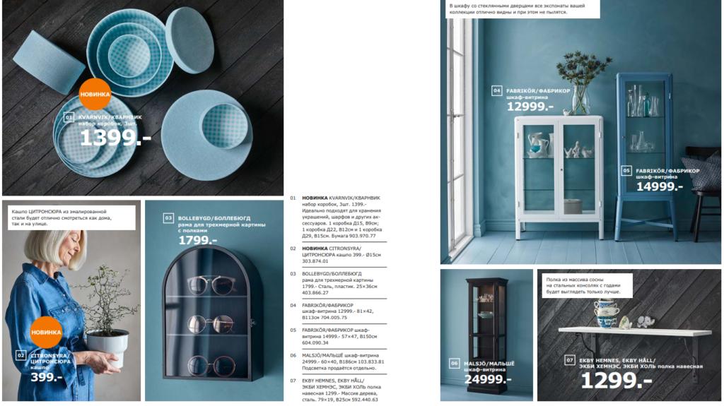 ikea-katalog-2019-novinki-3